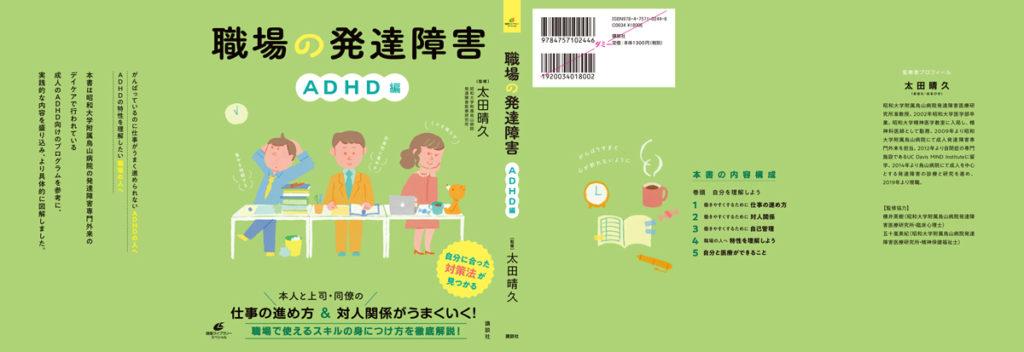 職場の発達障害_ADHD編_表紙02