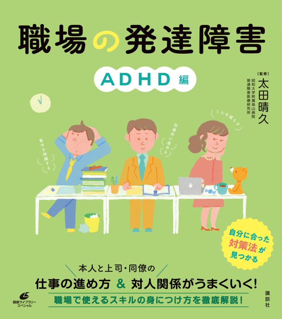 職場の発達障害_ADHD編_表紙01